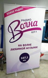 Roll-Up logoga